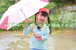 水を弾かなくなった傘を復活させる