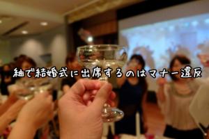 紬で結婚式に出席するのはマナー違反