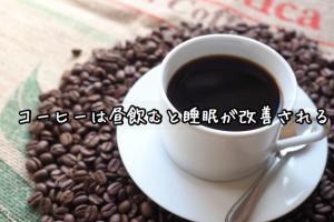 コーヒーは昼飲むと睡眠が改善される